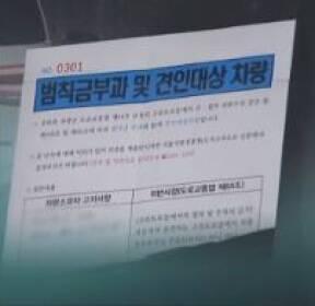 갓길에 '밤샘 불법주차'..사고 부르는'시한폭탄'