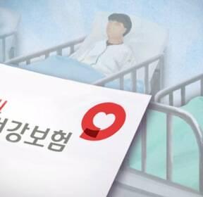 """건강보험 진료비 70조 육박..""""수년 내 건보재정 악화"""""""