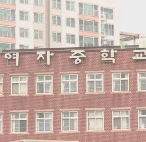 """""""중고교 교사 11명이 성폭력""""..경찰, 피해 학생 규모 확인 나서"""