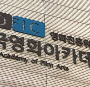 [오!클릭] 한국영화아카데미, 이현주 감독 성범죄 은폐 시도