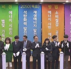 [대전] 충남, 2050년까지 석탄화력 '제로' 에너지 비전 선포