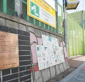 이괄 반란군 주둔지·일본 공사관 자리..역사의 소용돌이 터