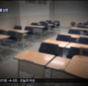 """학생의 성추행 폭로에..해당 교수 """"인생 망쳐 놓겠다"""""""