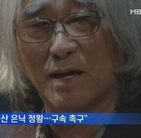 """""""이윤택, 상습 폭행에 재산은닉까지"""" 구속 수사 촉구"""
