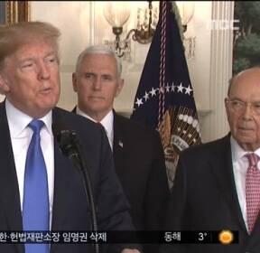 美 철강 관세 폭탄서 한국 일단 제외..중국엔 관세폭탄