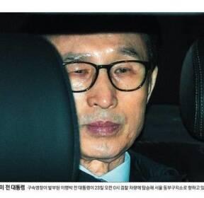 """이명박 동부구치소 수감..""""모든 것 내탓"""""""