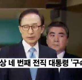 [이슈진단] MB,구속 직전 SNS로 '자필입장문' 발표한 의도?