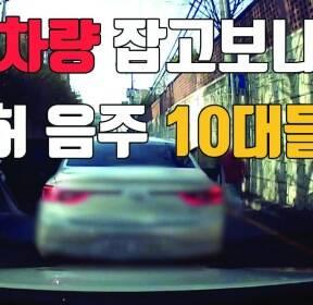 [자막뉴스] 훔친 차로 무면허 음주운전까지..잡고 보니 10대?!