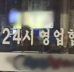 """""""일찍 문 닫아요""""..'24시 영업' 포기하는 속사정"""