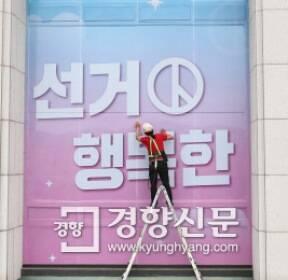 [포토뉴스]선관위 외벽 '6·13 홍보물' 선거시즌 실감