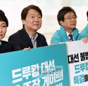 [서울포토] 바른미래당 지도부, 드루킹 댓글공작 특검 요구 천막농성