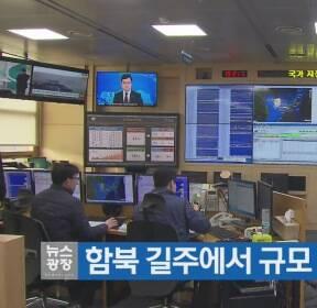 北 함경북도 길주에서 규모 2.3 지진