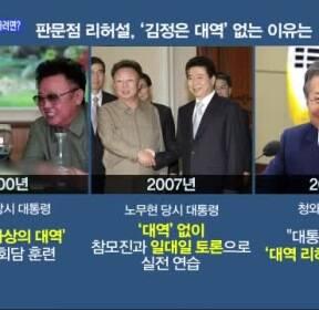 [김은혜의 정가 이슈] '2000년 대북특사' 박지원..D-4 '남북정상회담' 성공하려면?