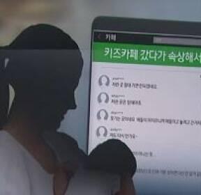 [밀착취재]지역상권 흔드는 '맘카페 갑질' 논란