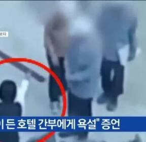 '공사장 갑질' 영상 충격..이명희 내사 착수