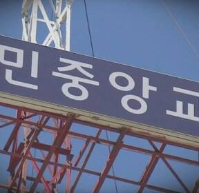 """""""이재록 감옥행 막자""""..만민중앙교회 '말 맞추기' 정황"""
