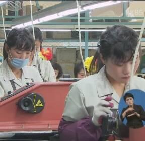 '경제 집중' 노선 채택..남북 정상회담 변수될까?