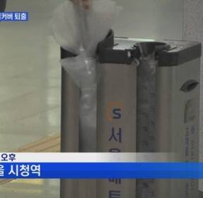 서울 지하철역서 '우산비닐커버' 사라진다..빗물제거기 설치