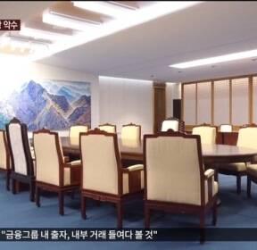 금강산 배경으로 남북 정상 악수..'평화의 집' 내부 공개