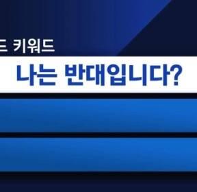 [비하인드 뉴스] 홍준표 아사히 인터뷰..'나는 반대입니다'?