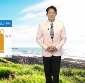 [날씨] 내일 맑고 따뜻..큰 일교차 주의