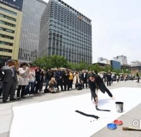 [포토]광장에 써내려가는 남북정상회담 성공 기원 붓글씨