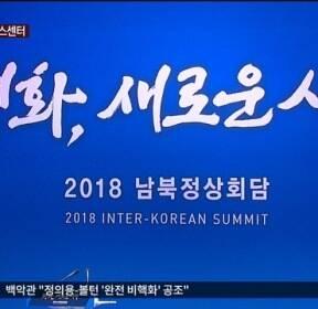 남북정상회담 프레스센터 취재진 3천여 명 집결