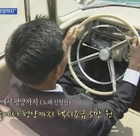 """""""서울에서 평양까지""""..택시 타고 달려봤더니"""