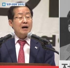 """""""홍갱이·홍럼베""""..북한, 홍준표 원색 비난"""