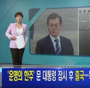 MBN 뉴스앤이슈 5월 21일 오프닝