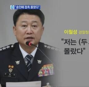 """이철성 """"송인배 몰라""""..경찰 부실수사?"""