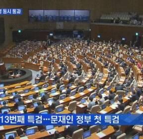 '드루킹 특검법' 국회 본회의 통과..추경도 45일 만에 처리