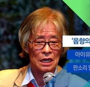 [뉴스체크|문화] 문화 음향의 대부 김벌래 별세