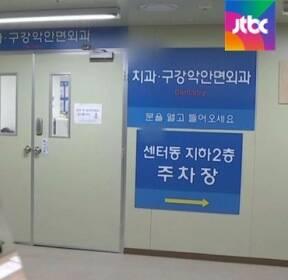 매연이 고스란히..'지하 주차장' 가건물서 불법 치과진료