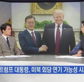 [대담] 한미정상회담 종료.. 오는 6월 미북회담 전망은?