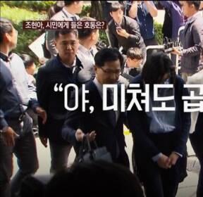 [뉴스 스토리] 불법 고용 혐의 조현아, 시민에게 들은 호통은?