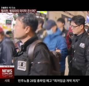 [전종환의 빅 이슈] 필리핀 도주 피의자, 현지서 체포