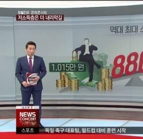 [경제 이슈] 사상 최대 '소득양극화'..이유는?