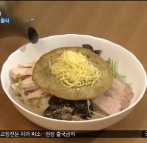 [스마트 리빙] 평양냉면 열풍에..'북한 음식' 덩달아 뜬다 外