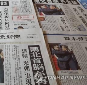 두 번째 남북정상회담 톱뉴스로 전하는 일본 신문