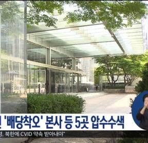 검찰, '배당착오' 삼성증권 본사 등 5곳 압수수색 중