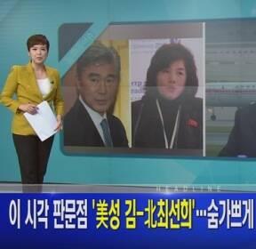 MBN 뉴스앤이슈 5월 28일 오프닝