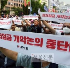 [서울포토] '최저임금 개악논의 중단!'