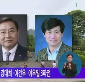 차기 서울대 총장 오늘 선출..강대희·이건우·이우일 3파전