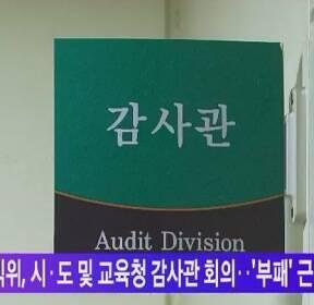 권익위, 시·도 및 교육청 감사관 회의..'부패' 근절
