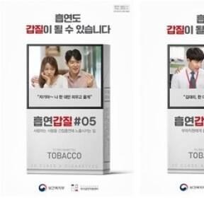 '흡연도 갑질'·'식후땡? 인생땡!'..오늘부터 금연 옥외광고