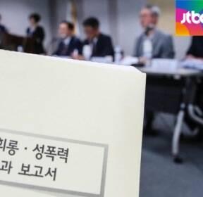 """여성예술인 57.7% 성폭력 피해 경험..""""전담기구 권고"""""""