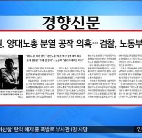 [아침 신문 보기] MB 국정원, 양대노총 분열 공작 의혹..검찰, 노동부 압수수색 外