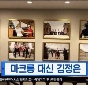 [오늘의 키워드] 백악관 벽에 마크롱 대신 김정은? 外