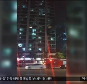 서울 영등포 아파트서 '불'..방화 추정자 사망 外